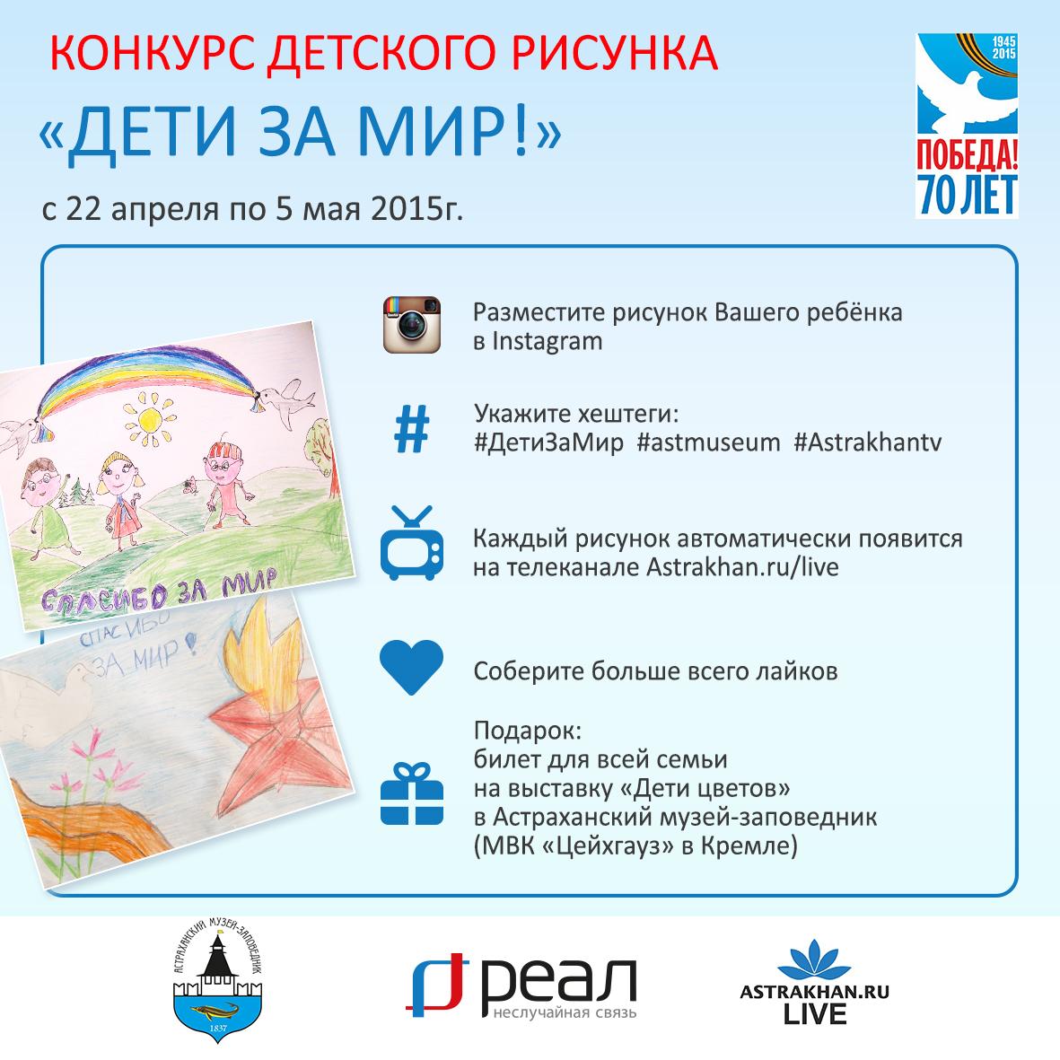 Мтс детские рисунки конкурс