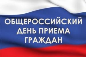 12 декабря общественная приемная и приемные территориальных органов МЧС России проводят общероссийский день приема граждан