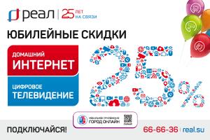 a253c18c8f683 Акция в честь юбилея компании «РЕАЛ»! Скидка 25% на интернет для новых