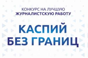 Астраханцы могут принять участие в конкурсе «Каспий без границ»