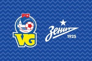 Астраханский «Волгарь» сыграет с питерским «Зенитом»
