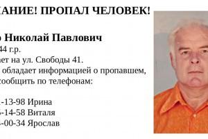 Астраханка просит помочь в поисках своего без вести пропавшего отца Николая Бухало