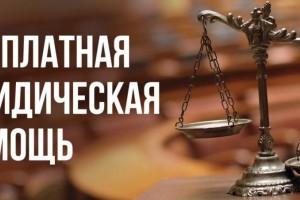 адреса бесплатных юридических консультаций астрахань